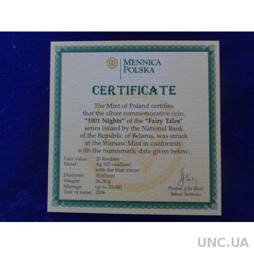 """Беларусь 20 рублей 2006 сертификат к монете """"Тысяча и одна ночь"""""""