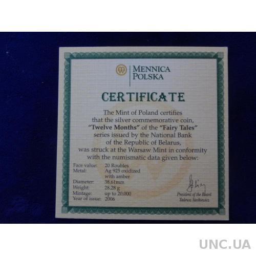"""Беларусь 20 рублей 2007 сертификат к монете """"Двенадцать месяцев"""""""