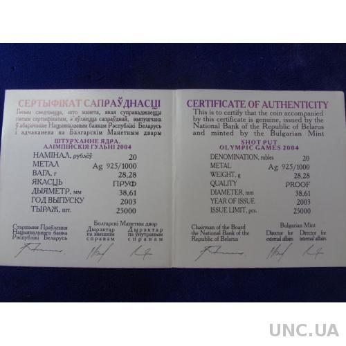 Беларусь Сертификат к монете 20 рублей серебро 2003 Толкание ядра