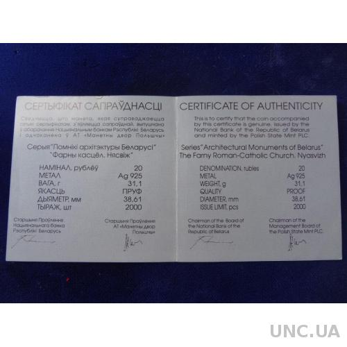 Беларусь Сертификат к монете 20 рублей серебро 2005 Несвиж. Фарный костел