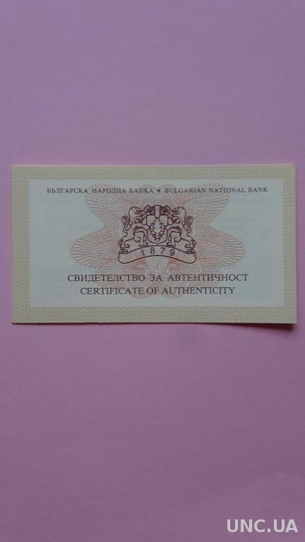 Болгария Сертификат к монете 100 лев 1992 серебро Орел