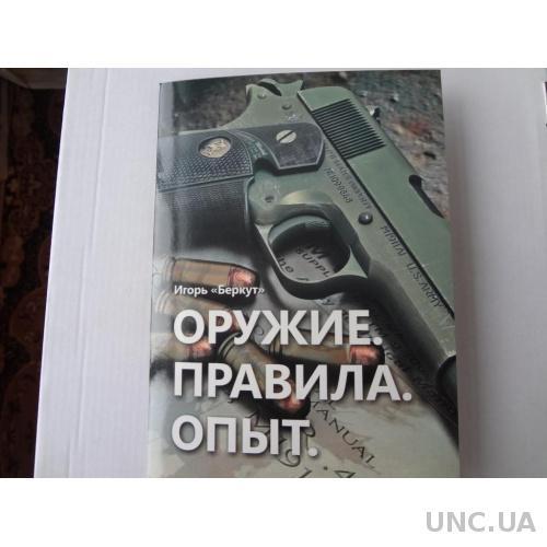 """Игорь Беркут """"Оружие. Правила. Опыт."""""""