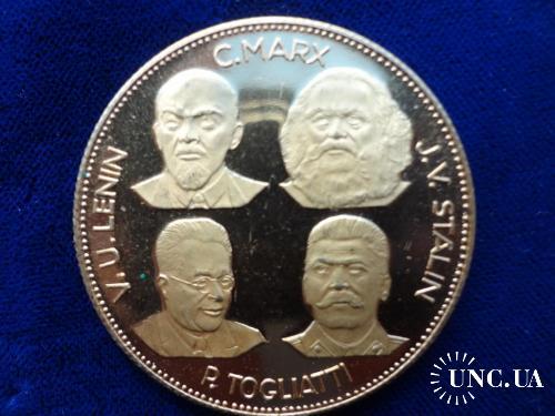 """Италия памятная медаль """"Классики коммунизма"""" - Маркс, Ленин, Сталин и Тольятти"""