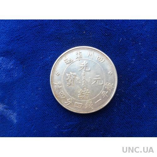 Китай 20 кеш провинция Кирин 1908  посеребряная копия!!!