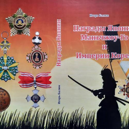 Книга 2021 ''Награды Японии, Маньчжоу-Го и Империи Корея'' 136 стр. новая, полноцветная. Фалеристика