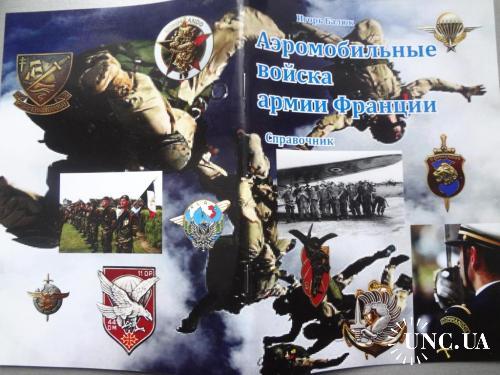 Книга ''Аэромобильные и специальные войска армии Франции'' 2020 иллюстрированная 60 стр. Фалеристика