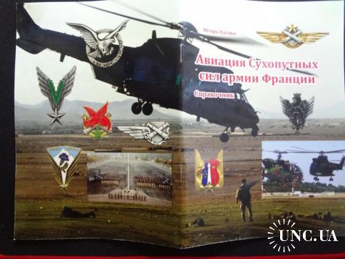 Книга ''Авиация Сухопутных сил армии Франции'' 2021, новая, иллюстрированная, 36 стр. Фалеристика