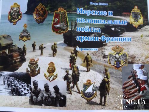 Книга ''Морские и колониальные войска армии Франции'' 2020 иллюстрированная, А4. 76 стр. Фалеристика