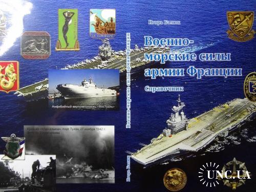 Книга ''Военно-морские силы армии Франции'' 2021, новая, иллюстрированная, 148 стр. Фалеристика