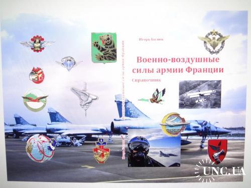 Книга ''Военно-воздушные силы армии Франции'' 2021, новая, иллюстрированная, 96 стр. Фалеристика