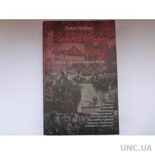 """Павло Правый """"Бандеровцы. Красным по черному"""" 2017 456 стр."""