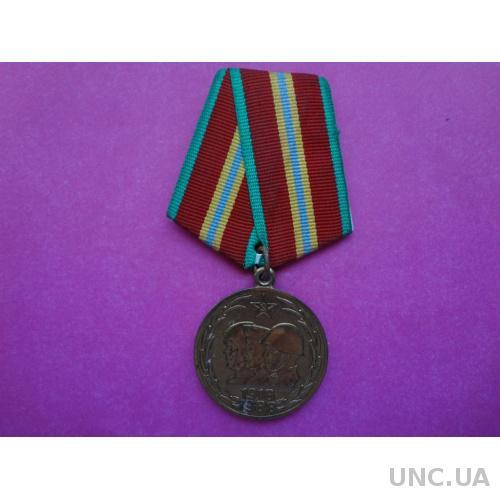 """СССР медаль """"70 лет Вооруженных Сил"""" 1988"""