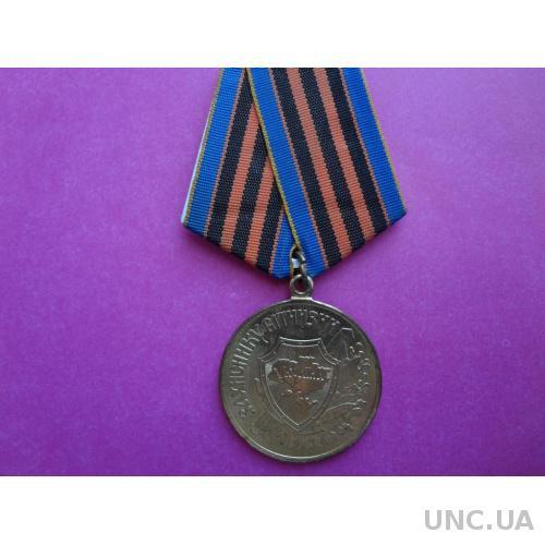 """Україна медаль """"Захиснику Вітчизни"""""""