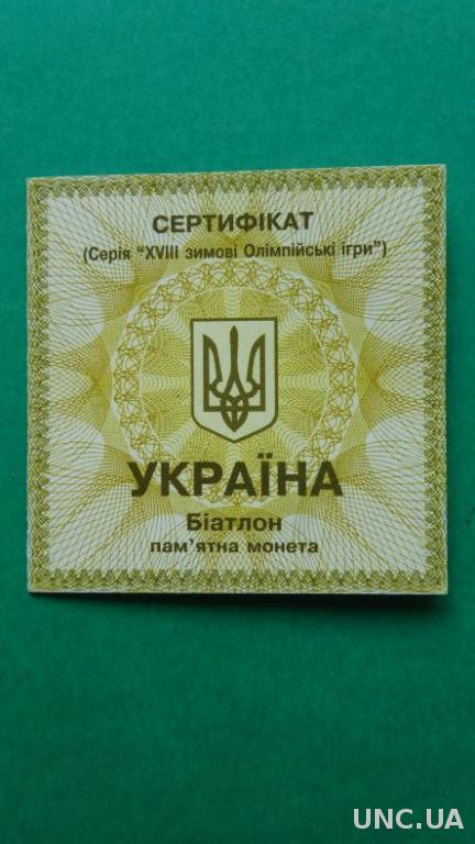 Україна Сертификат к монете 10 гривень 1998 серебро Біатлон