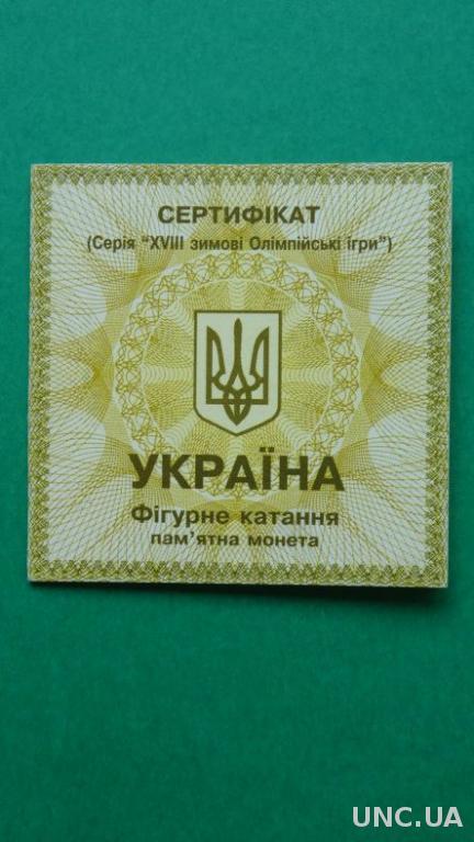 Україна Сертификат к монете 10 гривень 1998 серебро Фігурне катання