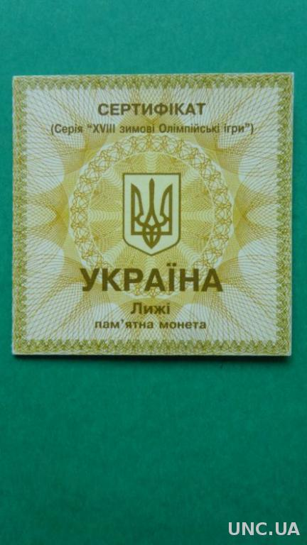 Україна Сертификат к монете 10 гривень 1998 серебро Лижі