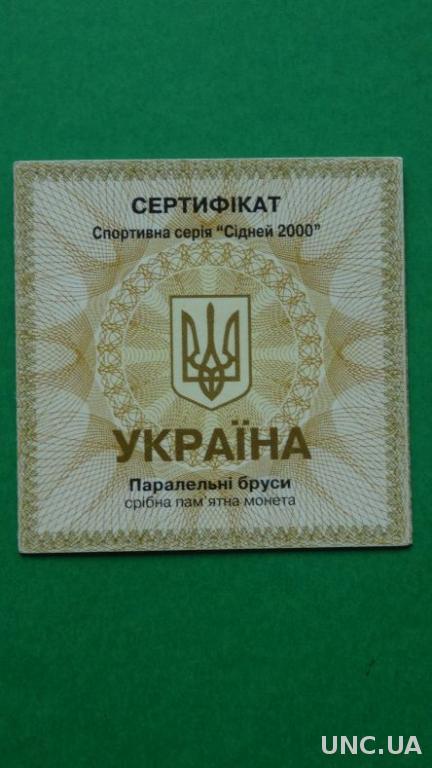 Україна Сертификат к монете 10 гривень 2000 серебро Паралельні бруси