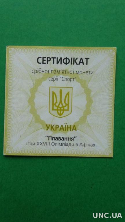 Україна Сертификат к монете 10 гривень 2000 серебро Плавання