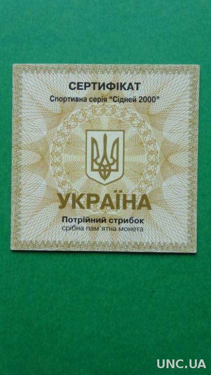 Україна Сертификат к монете 10 гривень 2000 серебро Потрійний стрибок