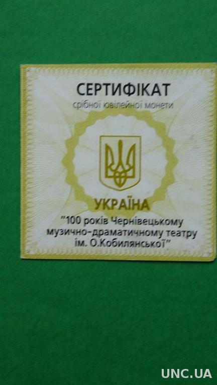 Україна Сертификат к монете 10 гривень 2005 серебро Чернівецький муздрам театр ім. Кобилянської
