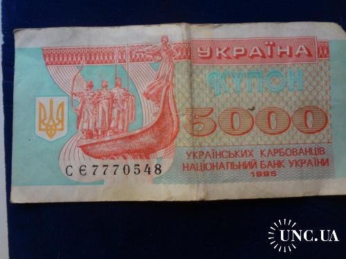 Україна купон 5000 карбованців 1995