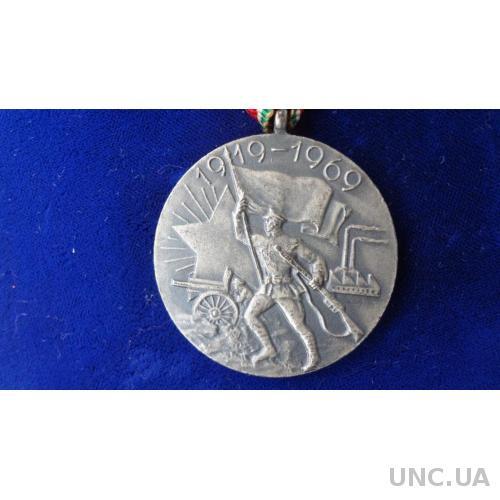 """Венгрия  Медаль """"50 лет Революции 1919"""" 1969"""