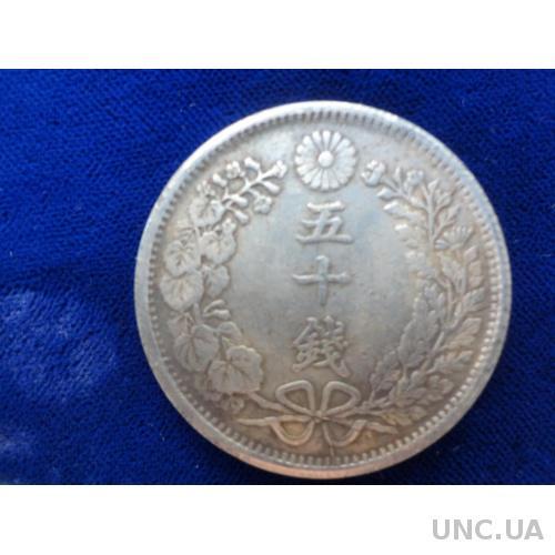 Япония 50 сен 1903  посеребряная копия!!!