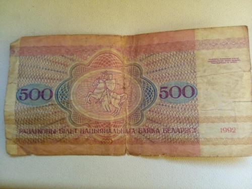 Банкнота Белоруссии 500 рублей 1992 года