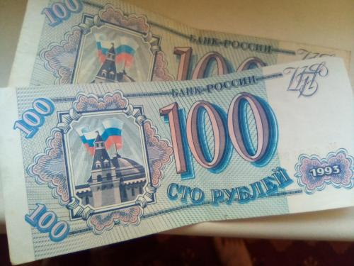 Банкнота России 100 рублей 1993 года