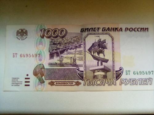 Банкнота России 1000 рублей 1995 года