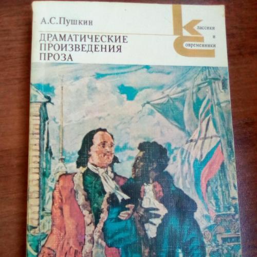 """Книга """"Драматические произведения. Проза"""" А.С.Пушкин 1982 год"""