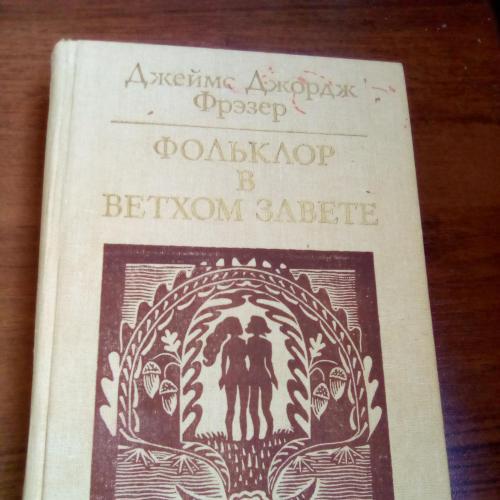 """Книга """"Фольклор в ветхом завете"""" 1985г"""