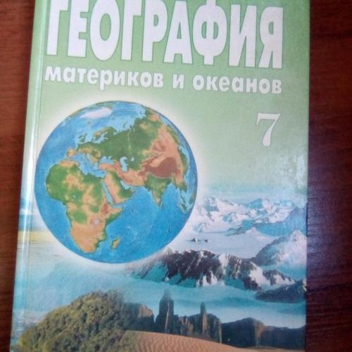 """Книга """"География материков и океанов 7кл"""" 2004 года"""