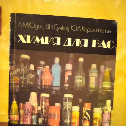 """Книга """"Химия для вас"""" Полезные советы. 1986 г. Полезная книга."""