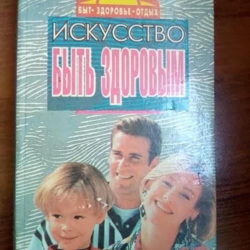 """Книга """"Искусство быть здоровым"""" 1995 год"""