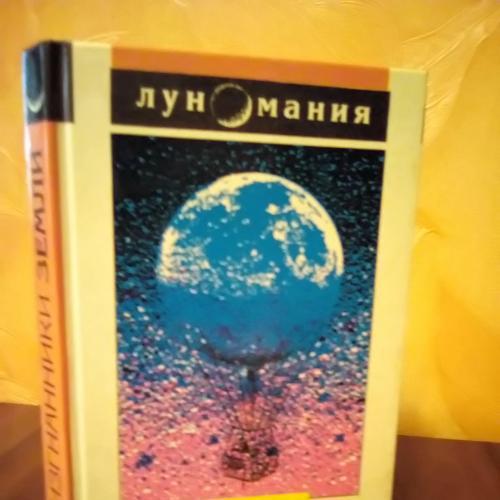 """Книга """"Изгнанники Земли. Луномания"""""""