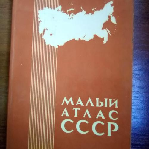 """Книга """"Малый Атлас СССР"""" 1980 год"""