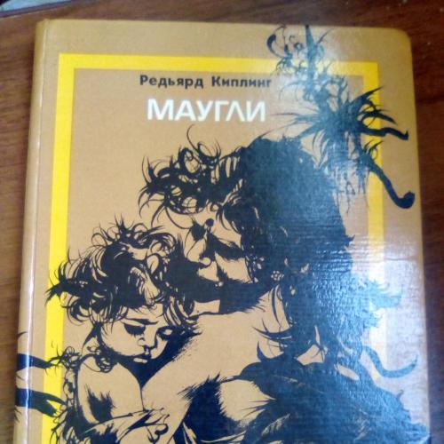 книга Маугли 1989г (Редьярд Киплинг)