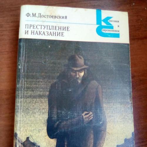 """Книга """"Преступление и наказание"""" Ф.М.Достоевский 1983 год"""