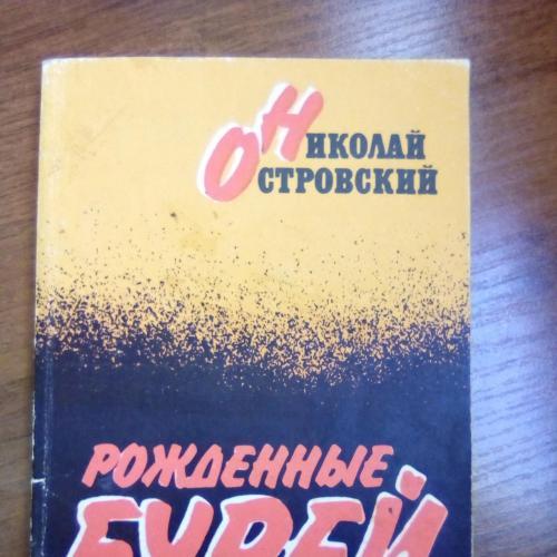 """Книга """"Рожденные бурей"""" Н.Островский 1985 года"""