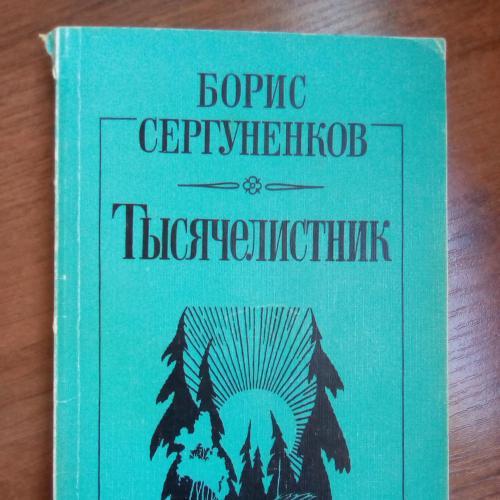 """Книга """"Тысячелистник"""" Б.Сергуненков 1986г"""