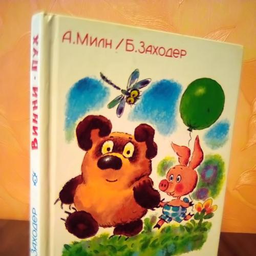 Книга Винни-Пух
