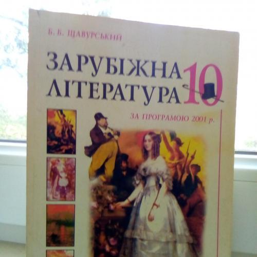 """Книга """"Зарубіжна література 10"""" 2008год"""