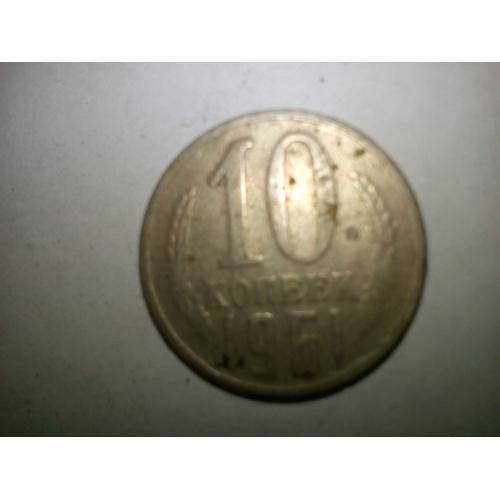10 копеек 1961 год
