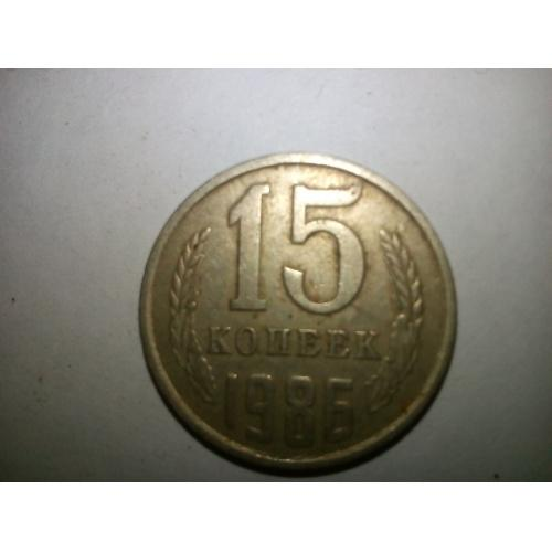 15 копеек 1986 год