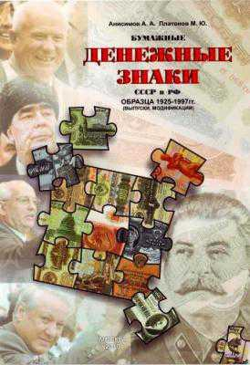 Бумажные денежные знаки СССР и РФ 1925-1997 гг. Ч/Б