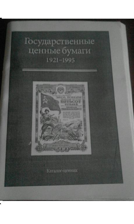 каталог ОБЛИГАЦИЙ 1921-1995