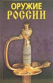 """Книга """"Оружие России"""", Гитун А.А., Щеголев С.С., Пивоварова И.А."""