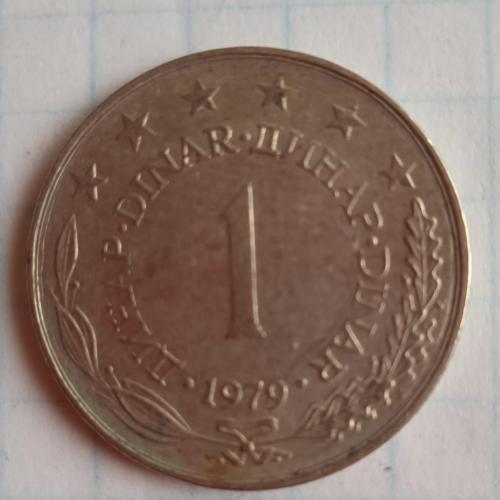 Югославия 1 динар, 1979