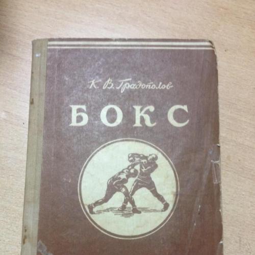 Бокс Воениздат 1941 г